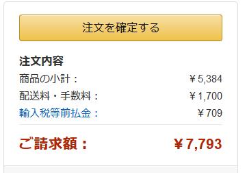Preis für die drei Bücher beim  japanischen Amazon
