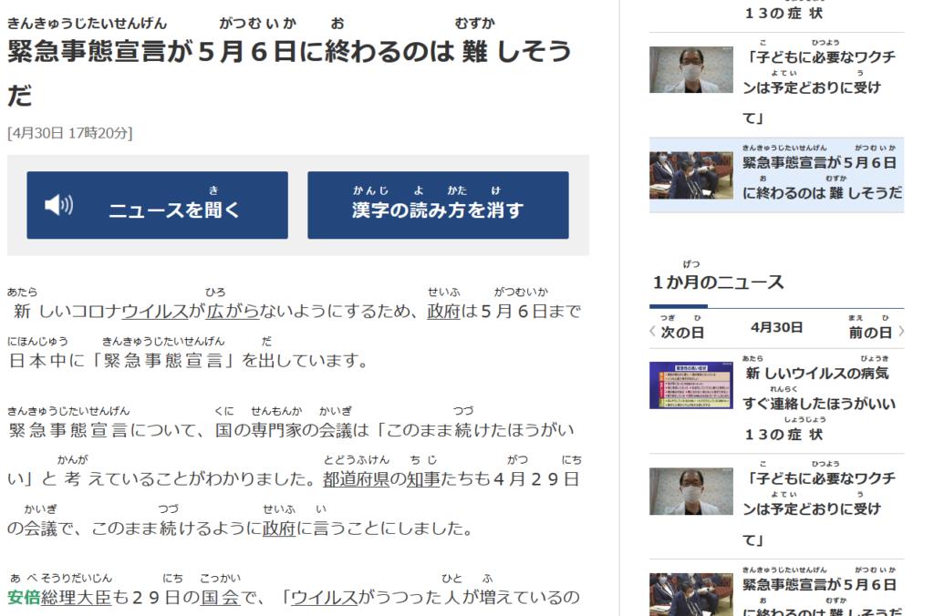 Webseite News Web Easy