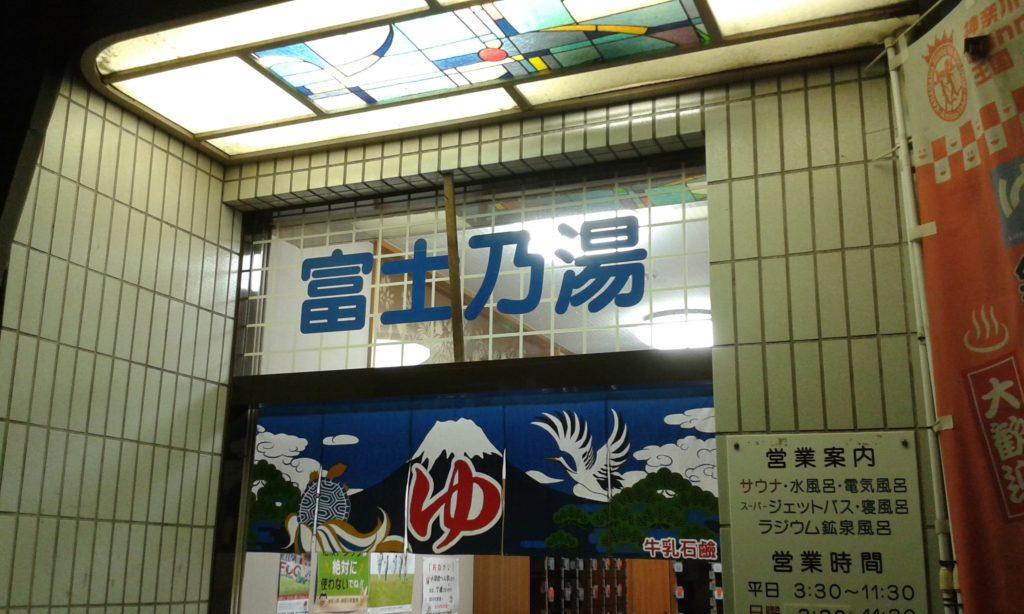 Sento in Japan